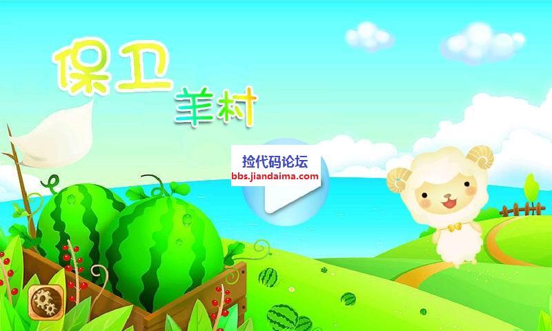 《保卫羊村》塔防手游源码,基于AndEngine开发 专业源码分享  094233loo9dnh8qdo3hvdq.jpg