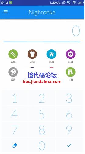 CoCoin安卓记账APP,源码分享下载。 专业源码分享 QQ截图20160113130524.png