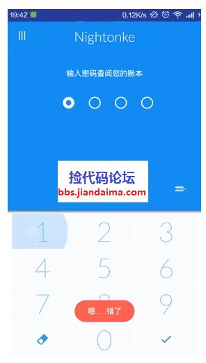 CoCoin安卓记账APP,源码分享下载。 专业源码分享 QQ截图20160113130535.png