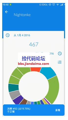 CoCoin安卓记账APP,源码分享下载。 专业源码分享 QQ截图20160113130553.png