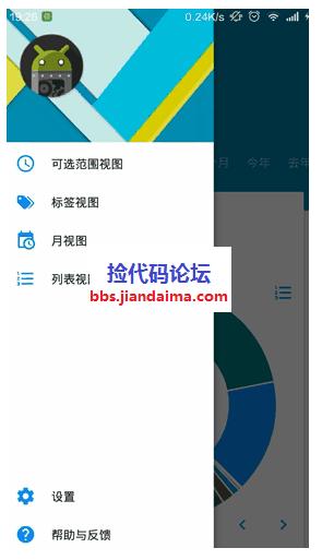 CoCoin安卓记账APP,源码分享下载。 专业源码分享 QQ截图20160113130718.png