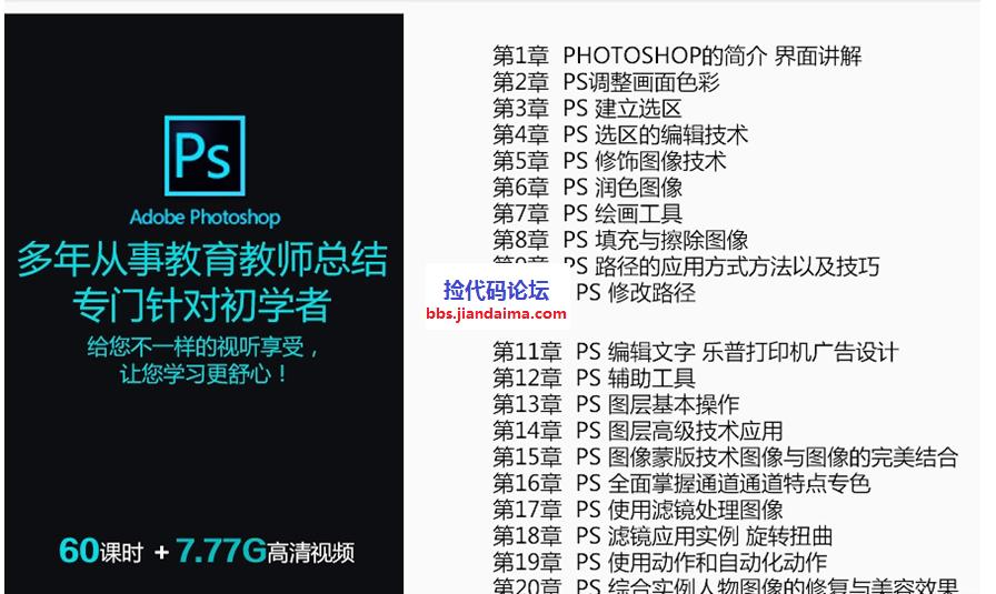 photoshop cs6高手成长之路 从基础到高级完全自学实例教程(... 专业源码分享  ps.png