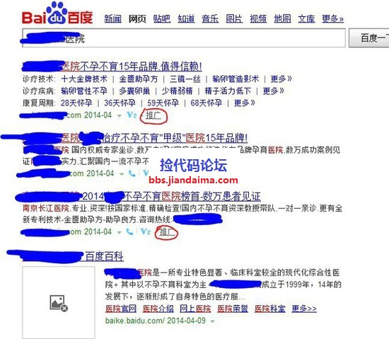 """教你几招判断医院是不是""""莆田系"""" 专业源码分享  201605011734211c62b_550.jpg"""
