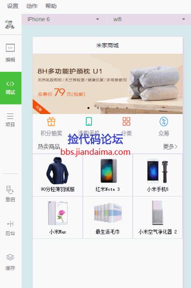 微信小程序demo源码-小米商城 专业源码分享下载  20160928120531.png